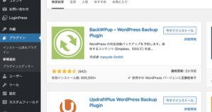 プラグインBackWPup
