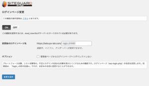 ログインページ変更
