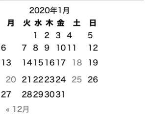 ワードプレスのデフォルトカレンダー
