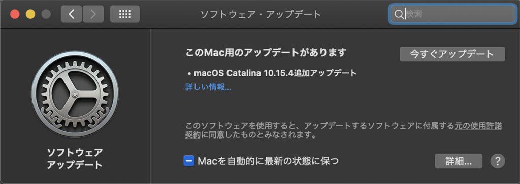 macOS追加アップデート