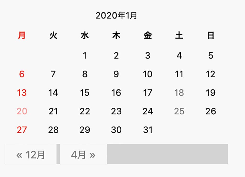 カレンダーの表示崩れ