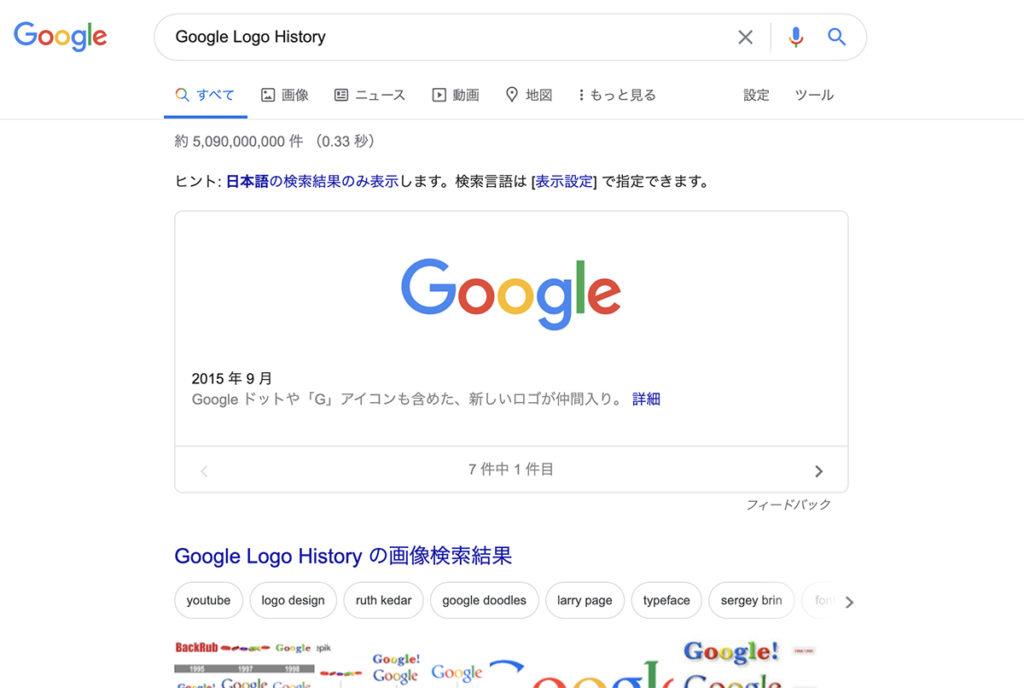 Googleロゴ modern