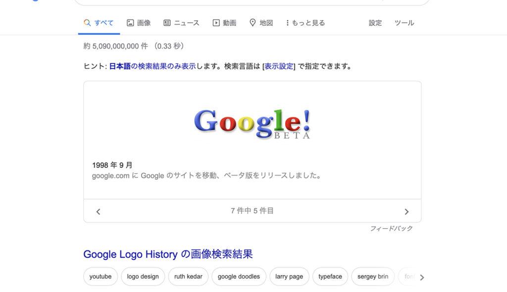 Googleロゴ 1st