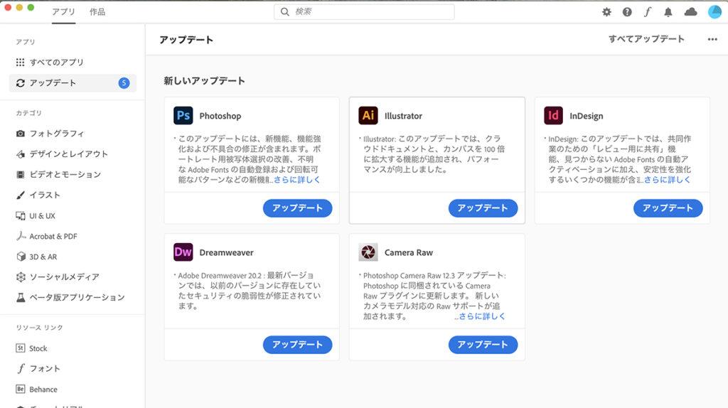 Adobe Creative Cloud アップデート