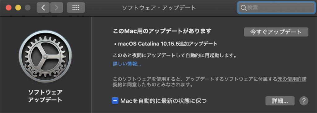 Mac用のアップデート