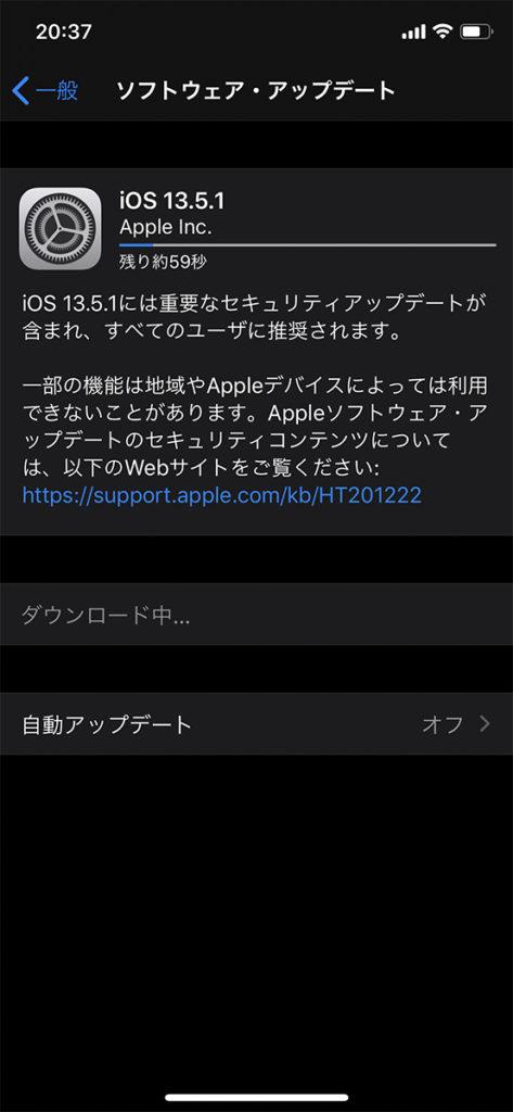 iOS13.5.1アップデート