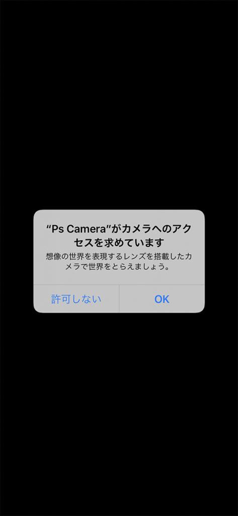 PsC カメラへのアクセス