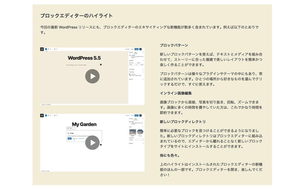 WordPress 5.5「エクスタイン」